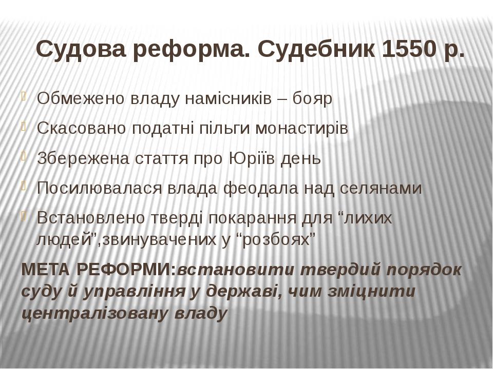 реформування місцевого управління. Ліквідована система боярських кормлінь З д...