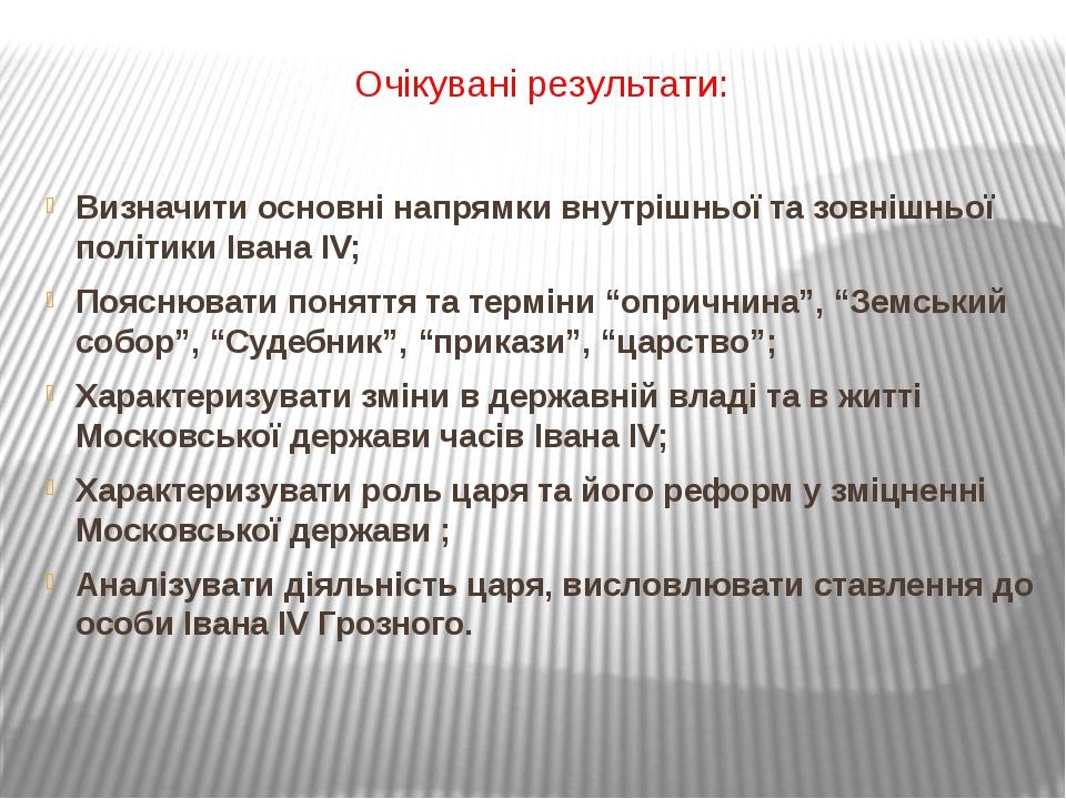 іван III Васильович (1462 – 1505) 1480 р. – скинуто монголо – татарське ярмо...