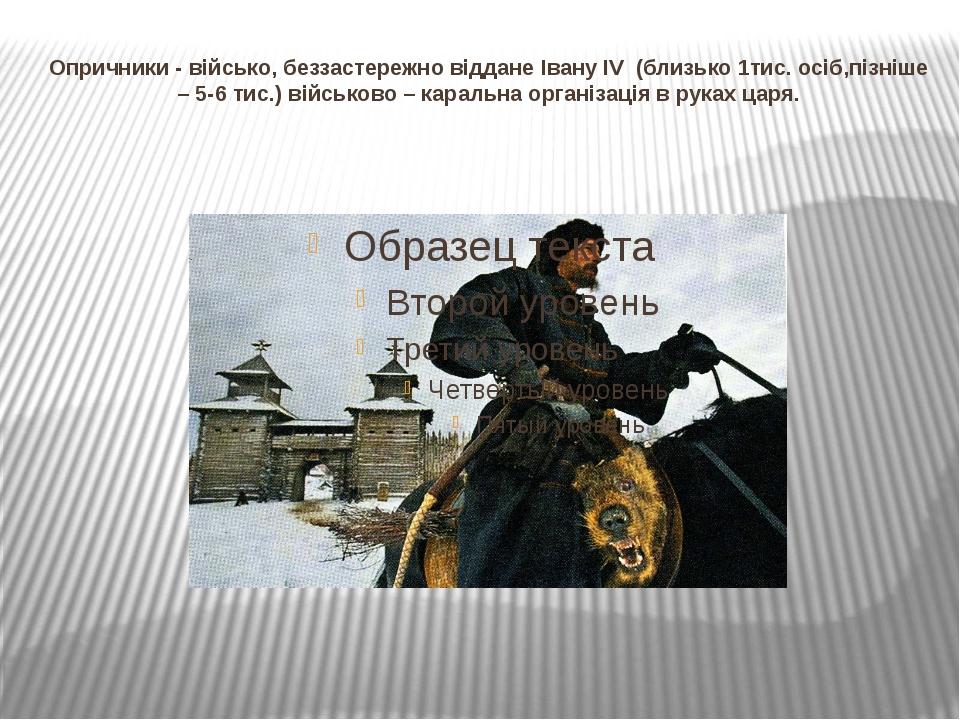 Напрямки зовнішньої політики Івана IV ДАТА ПОДІЯ 1553 р. Встановлення регуляр...