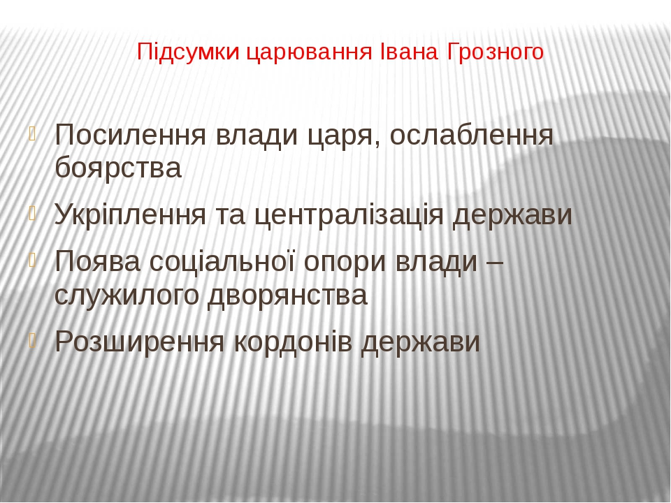 Домашнє завдання: Опрацювати параграф 16 (п.1 -4), дати відповіді на запитанн...