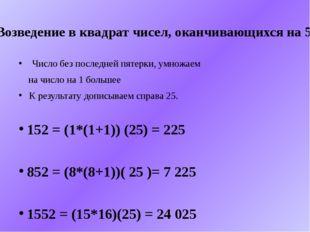 Возведение в квадрат чисел, оканчивающихся на 5 Число без последней пятерки,