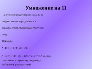 Умножение на 11 При умножении двузначного числа на 11 цифры этого числа раздв