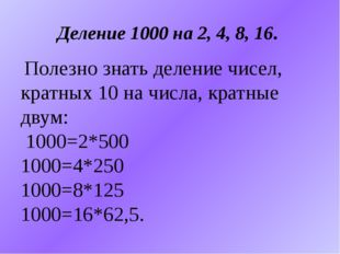 Деление 1000 на 2, 4, 8, 16. Полезно знать деление чисел, кратных 10 на числ