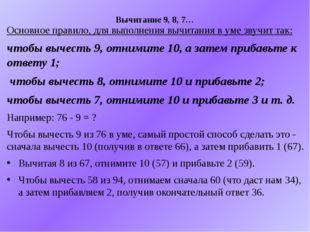 Вычитание 9, 8, 7… Основное правило, для выполнения вычитания в уме звучит та