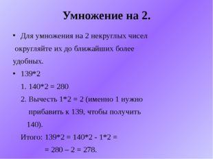 Умножение на 2. Для умножения на 2 некруглых чисел округляйте их до ближайших