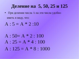 Деление на 5, 50, 25 и 125 При делении числа А на эти числа удобно иметь в ви