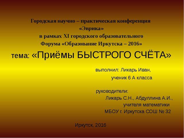 Городская научно – практическая конференция «Эврика» в рамках XI городского...