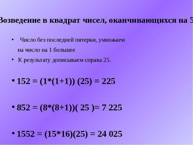 Возведение в квадрат чисел, оканчивающихся на 5 Число без последней пятерки,...