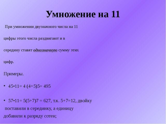 Умножение на 11 При умножении двузначного числа на 11 цифры этого числа раздв...