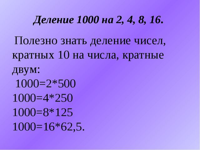 Деление 1000 на 2, 4, 8, 16. Полезно знать деление чисел, кратных 10 на числ...