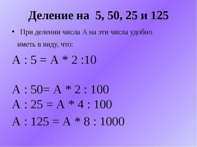 Деление на 5, 50, 25 и 125 При делении числа А на эти числа удобно иметь в ви...
