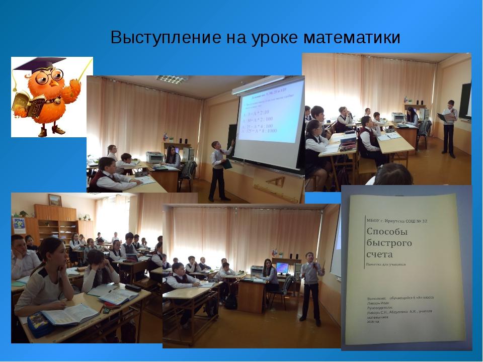 Выступление на уроке математики