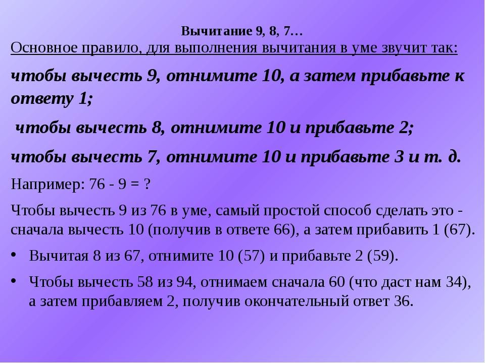 Вычитание 9, 8, 7… Основное правило, для выполнения вычитания в уме звучит та...