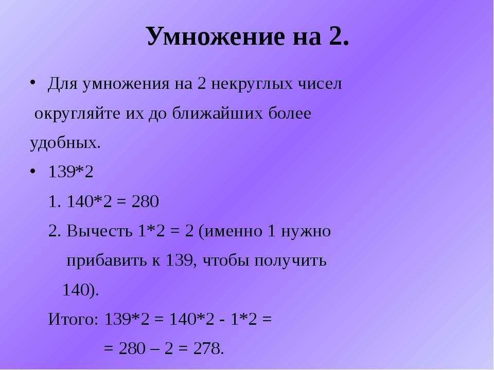 Умножение на 2. Для умножения на 2 некруглых чисел округляйте их до ближайших...
