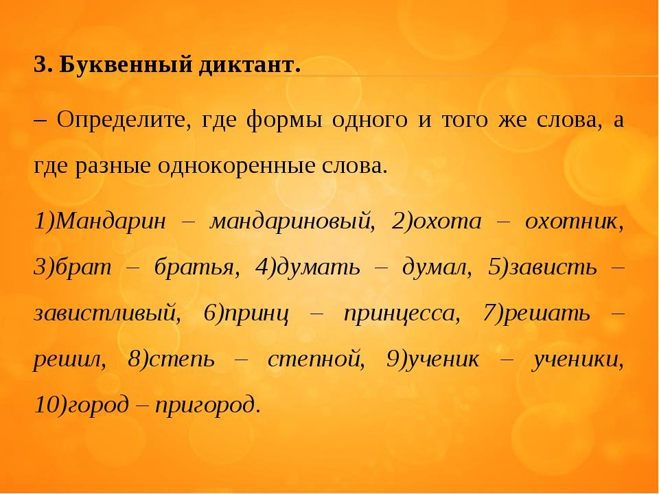 3. Буквенный диктант. – Определите, где формы одного и того же слова, а где...