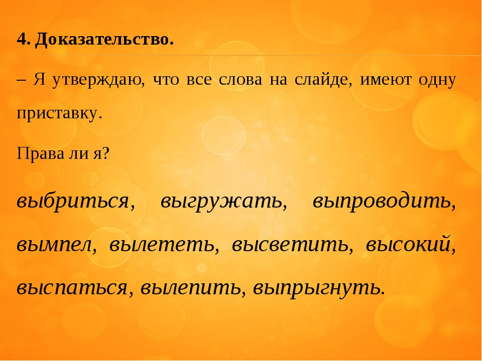 4. Доказательство. – Я утверждаю, что все слова на слайде, имеют одну пристав...