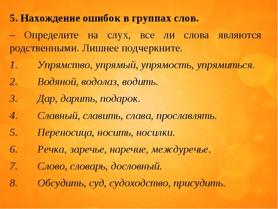 5. Нахождение ошибок в группах слов. – Определите на слух, все ли слова являю...