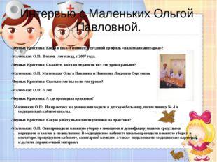 Интервью с Маленьких Ольгой Павловной.  -Черных Кристина: Когда в школе поя