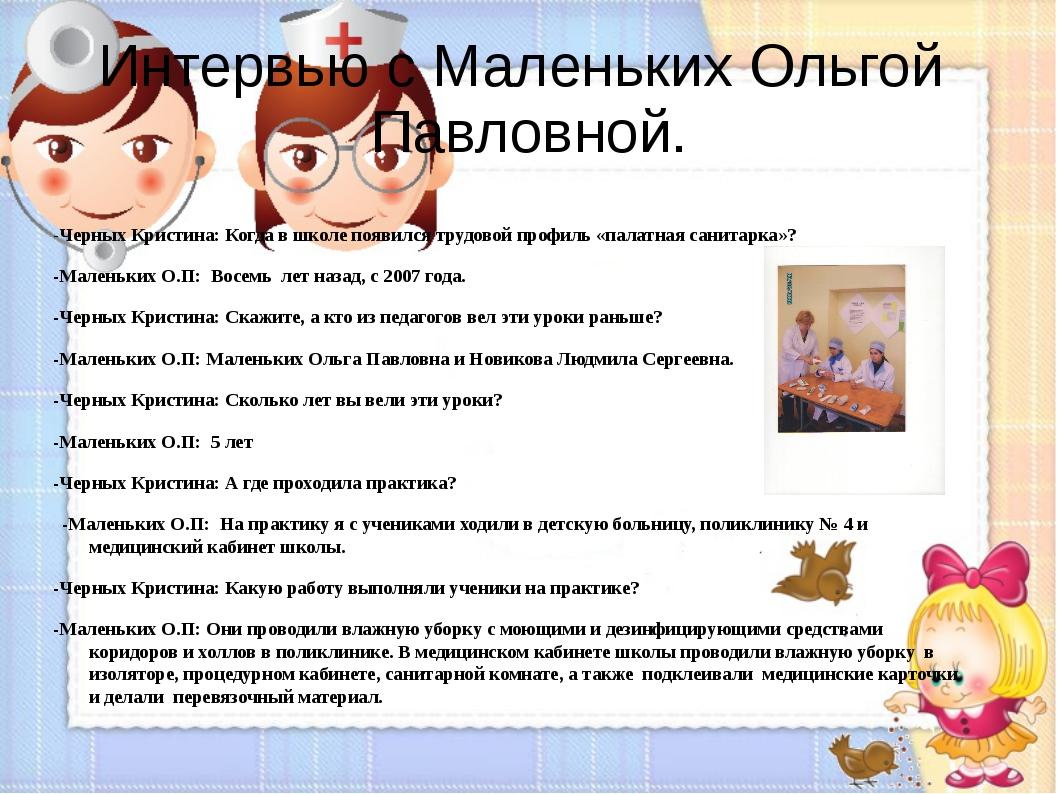 Интервью с Маленьких Ольгой Павловной.  -Черных Кристина: Когда в школе поя...