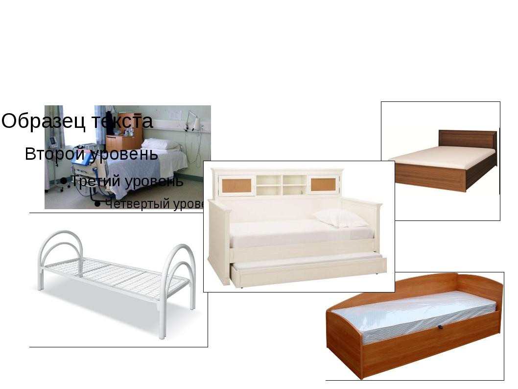 Выберете кровать больше всего подходящую для лежачих больных
