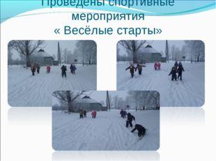 Проведены спортивные мероприятия « Весёлые старты»
