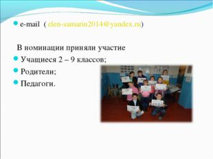 e-mail ( elen-samarin2014@yandex.ru) В номинации приняли участие Учащиеся 2 –