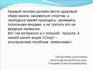 Презентацию подготовила учитель физической культуры Самарина Елена Владимиро