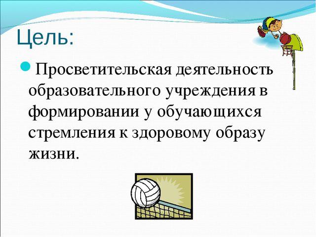 Цель: Просветительская деятельность образовательного учреждения в формировани...