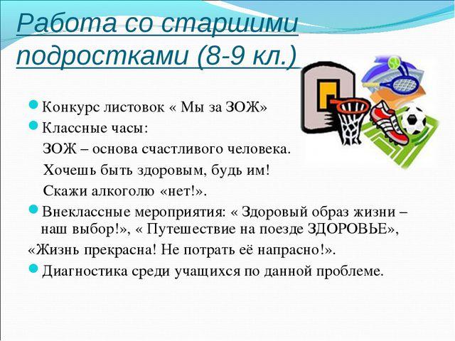 Работа со старшими подростками (8-9 кл.) Конкурс листовок « Мы за ЗОЖ» Классн...