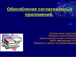 Обособление согласованных приложений. (Урок русского языка в 8 классе) Конспе