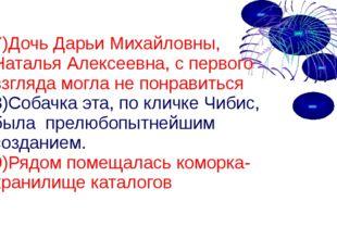 7)Дочь Дарьи Михайловны, Наталья Алексеевна, с первого взгляда могла не понр