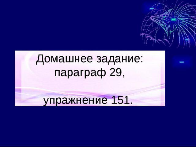 Домашнее задание: параграф 29, упражнение 151.