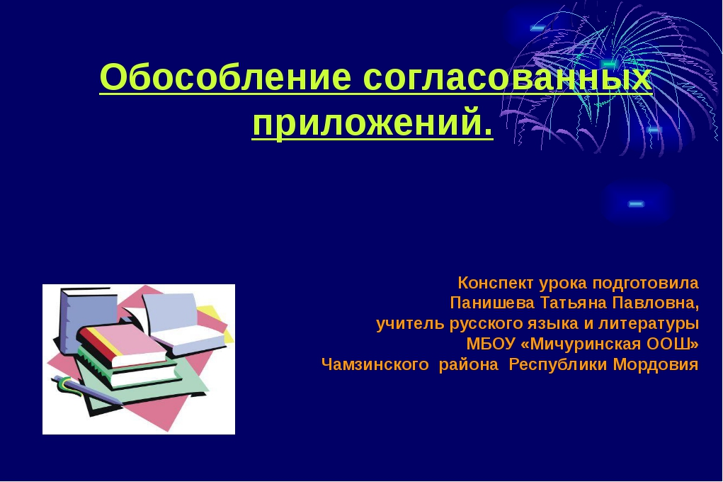 Обособление согласованных приложений. (Урок русского языка в 8 классе) Конспе...