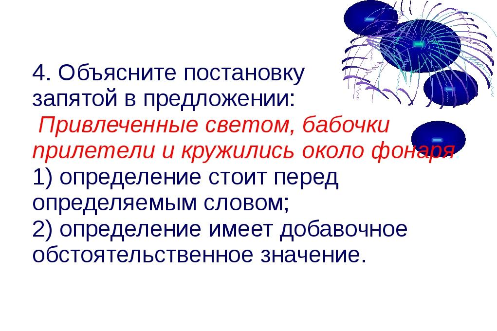 4. Объясните постановку запятой в предложении: Привлеченные светом, бабочки п...