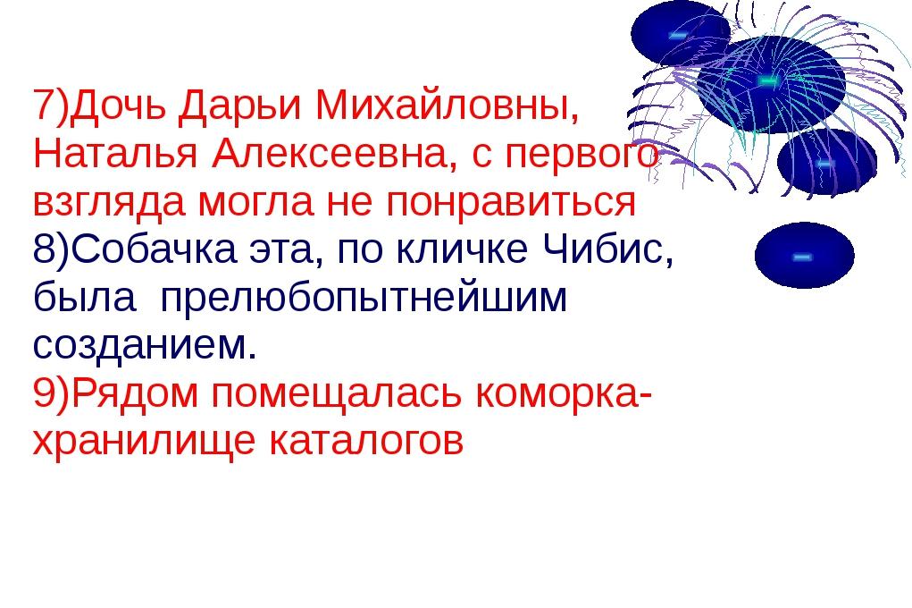 7)Дочь Дарьи Михайловны, Наталья Алексеевна, с первого взгляда могла не понр...
