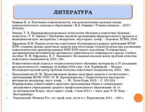 Зимняя И. А. Ключевые компетентности, как результативно-целевая основа компе
