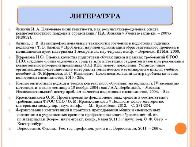 Зимняя И. А. Ключевые компетентности, как результативно-целевая основа компе...