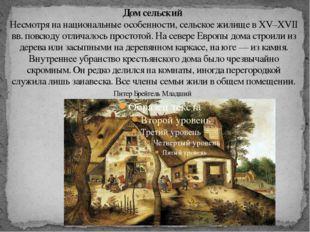 Дом сельский Несмотря на национальные особенности, сельское жилище в XV–XVII
