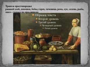Трапеза простонародья ржаной хлеб, лепешек, бобы, горох, чечевица, репа, лук,