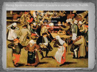 Питер Брейгель (Младший) - Свадьба в амбаре. 1622. 76х108. Приват