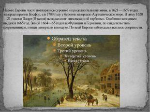На юге Европы часто повторялись суровые и продолжительные зимы, в 1621—1669 г