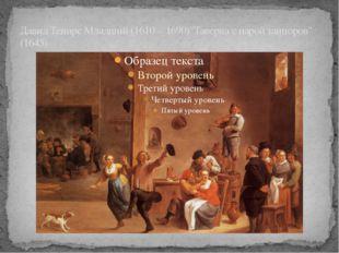 """Давид Тенирс Младший (1610—1690)""""Таверна с парой танцоров"""" (1645)"""