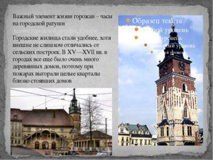Важный элемент жизни горожан – часы на городской ратуши Здание городской рату