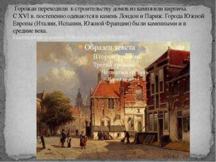 Горожан переходили к строительству домов из камня или кирпича. С XVI в. пост