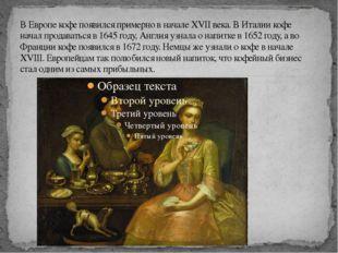 В Европе кофе появился примерно в начале XVII века. В Италии кофе начал прода