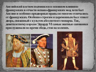 Английский костюм подчинялся в основном влиянию французских и отчасти испано-