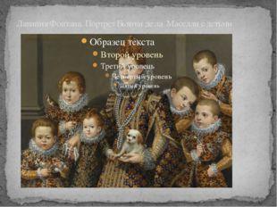 Лавиния Фонтана. Портрет Бьянки де ла Маселли с детьми