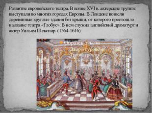 Развитие европейского театра. В конце XVI в. актерские труппы выступали во мн