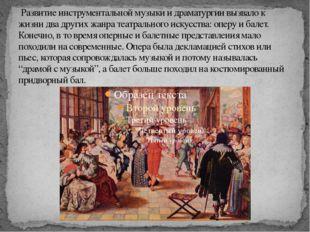 Развитие инструментальной музыки и драматургии вызвало к жизни два других жа