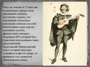 И все же именно в 17 веке два музыкальных жанра стали завоевывать публику. До